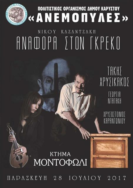 Νίκος Καζαντζάκης : Αναφορά στον Γκρέκο
